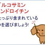 【ケタ違いの含有量】トイプードルの関節サポートに速攻ドッグフード