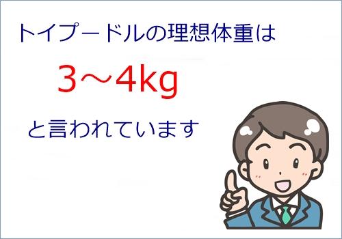 トイプードルの理想体重