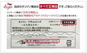 オリジンの正規品ならアカナファミリージャパン