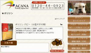 オリジンドッグフードの正規取扱店アカナファミリージャパン