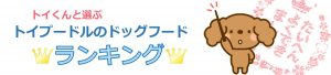 【トイプードルのドッグフードランキング】トイくんが選ぶオススメ8選!!