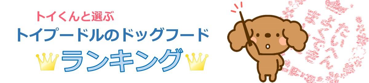 【トイプードルのドッグフードランキング】トイくんと選ぶおすすめ5選!