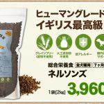 【ネルソンズドッグフードの評判と口コミ】原材料や価格を調査!