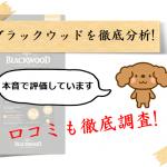 【ブラックウッドの評判と口コミ】知っておきたいデメリットと原材料を徹底評価!