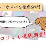 【ユーカヌバの評判と口コミ】デメリットや原材料を徹底評価!