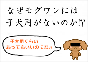 モグワンドッグフードに子犬用がない理由