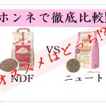 ndfナチュラルドッグフード VS ニュートロ|オススメはどっち?