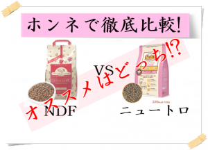 ndfナチュラルドッグフードとニュートロ(ナチュラルチョイス)の違いを徹底比較!