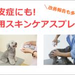 膿皮症もこれ1本でケア!犬用スキンケアスプレー【改善報告アリ】