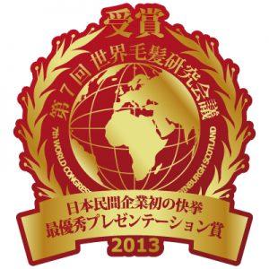 世界毛髪研究会議最優秀賞のロゴ画像