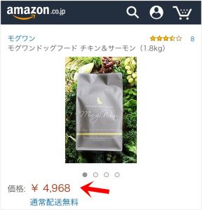 アマゾンでのモグワンドッグフードの価格