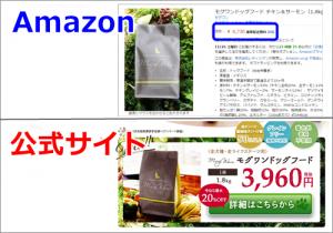 モグワンの価格をAmazonと公式サイトで徹底比較