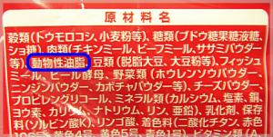動物性油脂を含むドッグフードのパッケージ