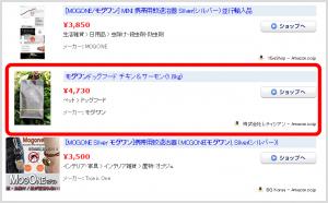 モグワンドッグフードの価格.comの価格